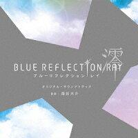 TVアニメ「BLUE REFLECTION RAY/澪」オリジナル・サウンドトラック