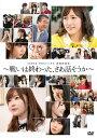 AKB48 49thシングル 選抜総選挙〜戦いは終わった、さ...