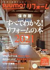 SUUMO (スーモ) リフォーム 2021年 03月号 [雑誌]