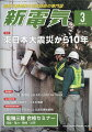 新電気 2021年 03月号 [雑誌]