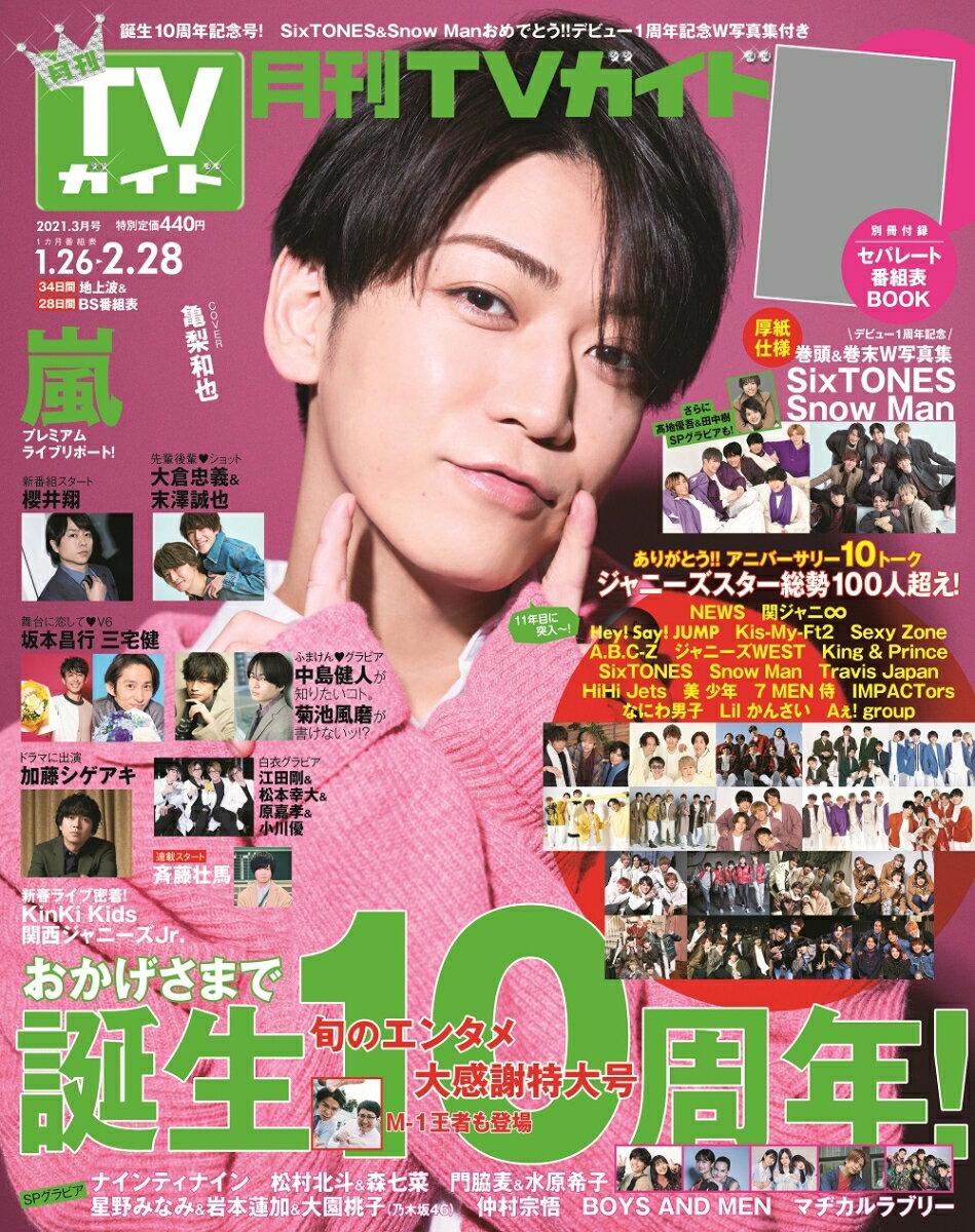 月刊TVガイド静岡版 2021年 03月号 [雑誌]
