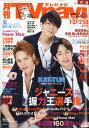 TV navi (テレビナビ) 関西版 2021年 03月号 [雑誌] - 楽天ブックス