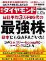 週刊ダイヤモンド 2021年 3/13号 [雑誌] (日経平均3万円時代の最強株)