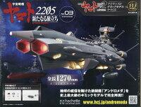 週刊 宇宙戦艦ヤマト2202をつくる 2021年 3/31号 [雑誌]