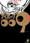 サイボーグ009(12) 移民編 (秋田文庫) [ 石ノ森章太郎 ]