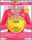 【送料無料】100歳まで歩ける!クノンボールエクササイズ