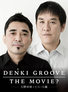 DENKI GROOVE THE MOVIE? 〜石野卓球とピエール瀧〜 [ 電気グルーヴ ]