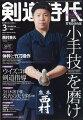 剣道時代 2021年 03月号 [雑誌]