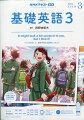 NHK ラジオ 基礎英語3 2021年 03月号 [雑誌]