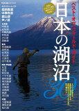 【バーゲン本】日本の湖沼30 (Fly Rodders BOOKS) [ Fly Rodders編集部 編 ]