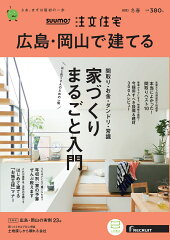 SUUMO注文住宅 広島・岡山で建てる2021冬春号