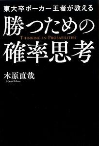 【送料無料】東大卒ポーカー王者が教える勝つための確率思考 [ 木原直哉 ]