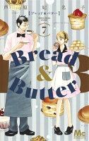 Bread&Butter 7巻