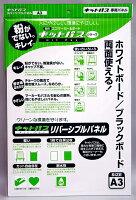 日本理化学 キットパス リバーシブルパネル A3 RPA3-WBK