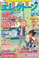 月刊エレクトーン2021年3月号