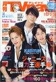 TV navi (テレビナビ) 宮城・福島版 2021年 03月号 [雑誌]