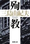 殉教改版 (新潮文庫) [ 三島由紀夫 ]