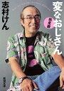 変なおじさん(完全版) (新潮文庫 新潮文庫) [ 志村けん ]