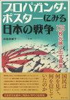 プロパガンダ・ポスターにみる日本の戦争 135枚が映し出す真実 [ 田島奈都子 ]