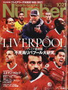 Sports Graphic Number (スポーツ・グラフィック ナンバー) 2021年 3/4号 [雑誌]