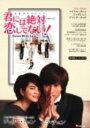 【送料無料】「君には絶対恋してない」公式ガイドブック