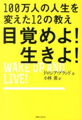 【送料無料】目覚めよ!生きよ! [ ドロシア・ブランド ]