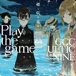 Play the game (OCCULTIC;NINE盤)画像