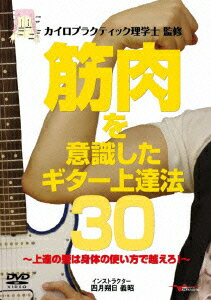 筋肉を意識したギター上達法30 〜上達の壁は身体の使い方で越えろ!〜