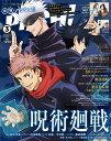 PASH!(パッシュ) 2021年 03月号 [雑誌]