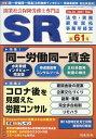 SR (エスアール) 2021年 03月号 [雑誌]