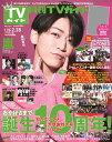 月刊 TVガイド関西版 2021年 03月号 [雑誌] - 楽天ブックス