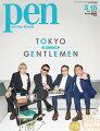 Pen (ペン) 2011年 3/15号 [雑誌]