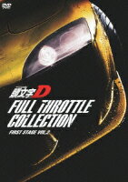頭文字[イニシャル]D フルスロットル・コレクション -First Stage Vol.2-