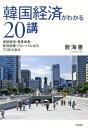 韓国経済がわかる20講 援助経済・高度成長・経済危機・グローバル化の70年 [ 裴海善 ]
