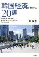 韓国経済がわかる20講