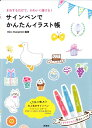 【送料無料】サインペンでかんたんイラスト帳 [ mix macaron ]