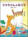 【送料無料】リコちゃんのおうち