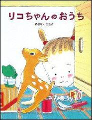 【送料無料】リコちゃんのおうち [ 酒井駒子 ]