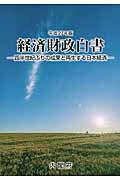 経済財政白書(平成27年版)縮刷版