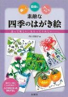 【バーゲン本】素敵な四季のはがき絵