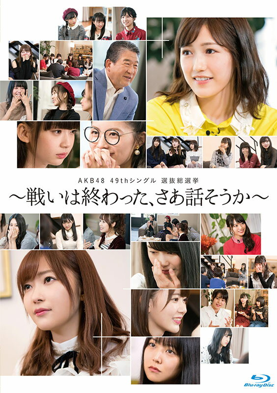 AKB48 49thシングル 選抜総選挙〜まずは戦おう!話はそれからだ〜【Blu-ray】