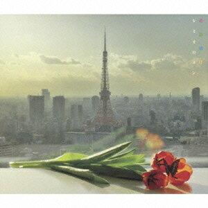 【楽天ブックスならいつでも送料無料】花鳥風月(CD+DVD) [ レミオロメン ]