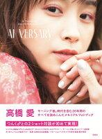 高橋愛20周年メモリアルブック『AI VERSARY』