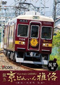 阪急 京とれいん 雅洛 展望編 梅田〜河原町 往復 [ (鉄道) ]