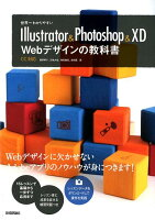Illustrator & Photoshop & XD Webデザインの教科書