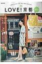 LOVE!京都(2016)