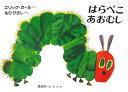 【送料無料】はらぺこあおむし+CD絵本うたプレゼントパック