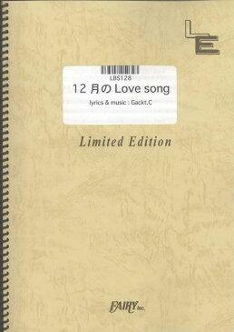 LBS128 12月のLove song/Gackt