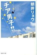 5/10劇場公開!横浜流星と中尾暢樹のW主演