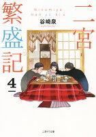 二宮繁盛記4 (二見サラ文庫)